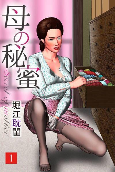 Haha no Himitsu - Secret of Mother Ch. 1-6