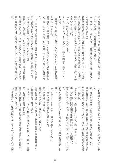 Subete o F ni Suru Mono - part 4